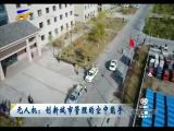 无人机:创新城市管理的空中能手-2017年11月14日