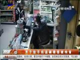 男子捡手机盗刷微信被拘留-11月24日
