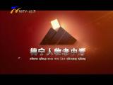 神宁人物老中青 万政:让团队拧成一股绳 服务发展促动力-2017年11月26日