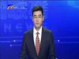 """(系列报道 用生命为百姓圆梦)李进祯:结对""""穷亲戚""""  真情扶乡亲-2017年12月12日"""