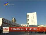 """宁夏评估验收首批20个""""塞上名师""""工作时-2017年12月15日"""