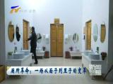厕所革命:一场从面子到里子的变革-2017年12月8日