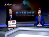 神宁人物老中青:田仕林:打造电仪心阵地 服务工艺忠企业-2017年12月7日