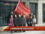 人民系媒体矩阵宁夏行大型采访活动启动-2017年12月12日