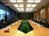 宁夏与中国银行签署战略合作框架协议 今后五年 中国银行将为宁夏提供1000亿融资支持-2017年12月17日