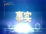 用生命为百姓圆梦(上)-2017年12月11日