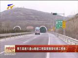 青兰高速六盘山隧道工程荣获国家优质工程奖-2017年12月15日