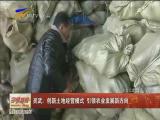 灵武:创新土地经营模式 引领农业发展新方向-2017年12月14日