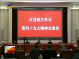 区直机关学习党的十九大精神交流会在银川召开-2017年12月18日