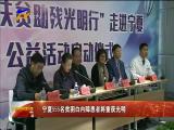 宁夏555名贫困白内障患者将重获光明-2017年12月12日