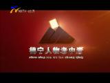 神宁人物老中青 带队攻关的党支部书记阿古达木-2017年12月27日