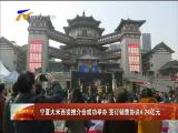 宁夏大米西安推介会成功举办 签订销售协议4.72亿元-2017年12月17日