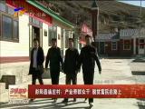 彭阳县庙庄村:产业带群众干 脱贫富民在路上-2017年12月15日