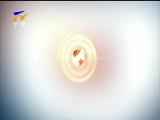宁夏新闻联播(卫视)-2017年12月28日