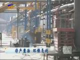 停产整治 环保亮剑-2017年12月14日