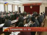 自治區政協召開黨組(擴大)會議-2017年12月20日