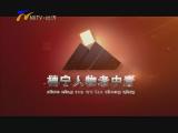 """刘刚:煤炭质检运销科的""""中流砥柱""""-2017年12月20日"""