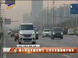 银川机动车临时限行 工作日交通高峰不堵车-2017年12月11日
