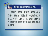 曝光台:宁夏银泰公司非法吸存2800余万元-2017年12月15日
