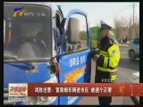 鸿胜出警:冒黑烟车辆进市区 被逮个正着-2017年12月14日