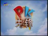 PK先锋-2017年12月19日