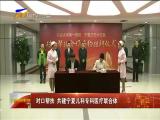 对口帮扶 共建宁夏儿科专科医疗联合体-2017年12月18日