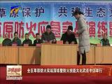 全区草原防火实战演练暨防火技能大比武在中卫举行-2017年12月15日