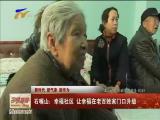 (新時代 新氣象 新作為)石嘴山:幸福社區 讓幸福在老百姓家門口升級-2017年12月20日