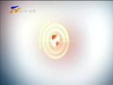 宁夏新闻联播-2017年12月17日