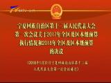 寧夏回族自治區第十二屆人民代表大會第一次會議關于2017年全區及區本級預算執行情況和2018年全區及區本級預算的決議-2018年1月31日