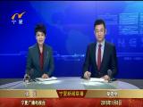 宁夏新闻联播(卫视)-2017年1月8日
