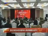 西北五省区60位非遗传承人将在隆德展示老手艺-2018年1月19日