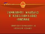 寧夏回族自治區第十二屆人民代表大會第一次會議關于自治區人大常委會工作報告的決議-2018年1月31日