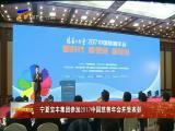 宁夏宝丰集团参加2017中国慈善年会并受表彰-2018年1月23日