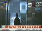 中卫广厦世纪园小区电梯间缘何有异味-2018年1月19日