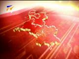 宁夏新闻联播(卫视)-2018年1月5日