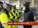 鸿胜出警:持假证上路 别拿安全不当回事儿-2018年1月23日
