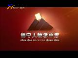 神宁人物老中青 - 2018年1月17日