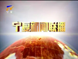 宁夏新闻联播(卫视)-2018年1月14日