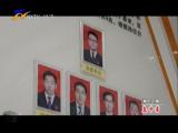 田谨瑞:打造星级标准化党支部-2018年1月10日