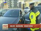 鸿胜出警:接连两起事故 都是超车惹的祸-2018年1月19日