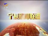 宁夏新闻联播(卫视)-2018年1月21日