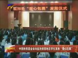 """中国扶贫基金会向盐池贫困地区学生发放""""爱心包裹""""-2018年1月19日"""