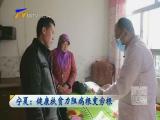 宁夏:健康扶贫力阻病根变穷根