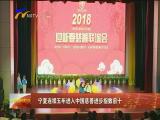 宁夏连续五年进入中国慈善进步指数前十-2018年1月19日