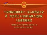 寧夏回族自治區第十二屆人民代表大會第一次會議關于自治區高級人民法院工作報告的決議-2018年1月31日