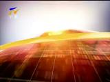 宁夏新闻联播(卫视)-2018年1月4日