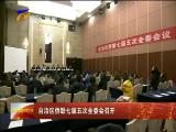 自治区侨联七届五次全委会召开-2018年1月23日