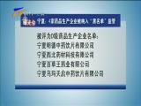 """(曝光台)宁夏:4家药品生产企业被纳入""""黑名单""""监管-2018年1月19日"""