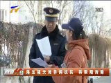 海宝福天苑养鸽扰民 将限期拆除-2018年1月23日